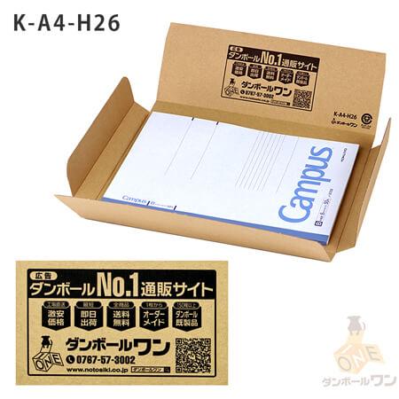 【法人専用サンプル】クリックポスト・ゆうパケット対応(ヤッコ型)6種