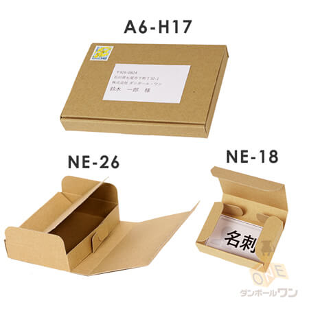 【法人専用サンプル】定形外郵便対応 3種