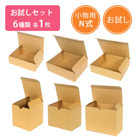 【法人専用サンプル】小物用ケース 5種