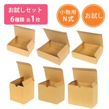 【法人専用サンプル】小物用ケース 6種