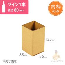 ワイン内枠(1本用)