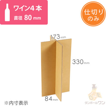 【新商品】ワイン・一升瓶用仕切り/内枠