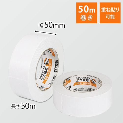 クラフト白テープ 50mm×50m