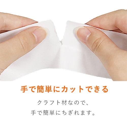 クラフト白テープ 使用例