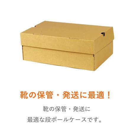 シューズボックス・靴箱