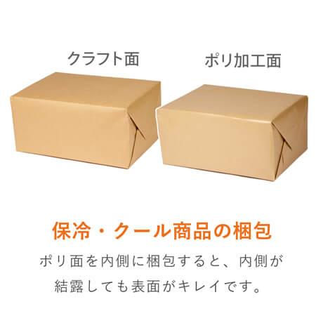 ポリラミクラフト紙 ロール(1200mm×30m)※北海道・沖縄・離島×