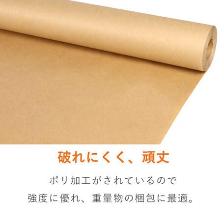 ポリラミクラフト紙 ロール(1200mm×30m)