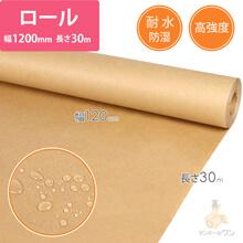 ポリラミクラフト紙 ロール(1200mm×30m)※平日9~17時受取限定(日時指定×)