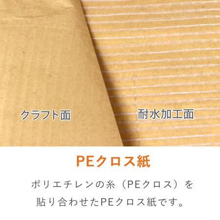 PEクロス紙 ロール 50g/m2(1200mm×30m)