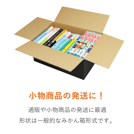 【宅配60サイズ】黒ダンボール箱