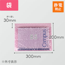 静電防止プチプチ 平袋品(300×200mm)