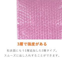 静電防止プチプチ 平袋品(190×200mm)