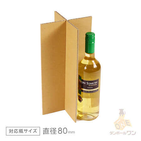 ワイン十字仕切りセット(4本用)