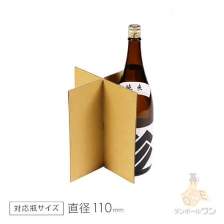 一升瓶十字仕切りセット (4本用)