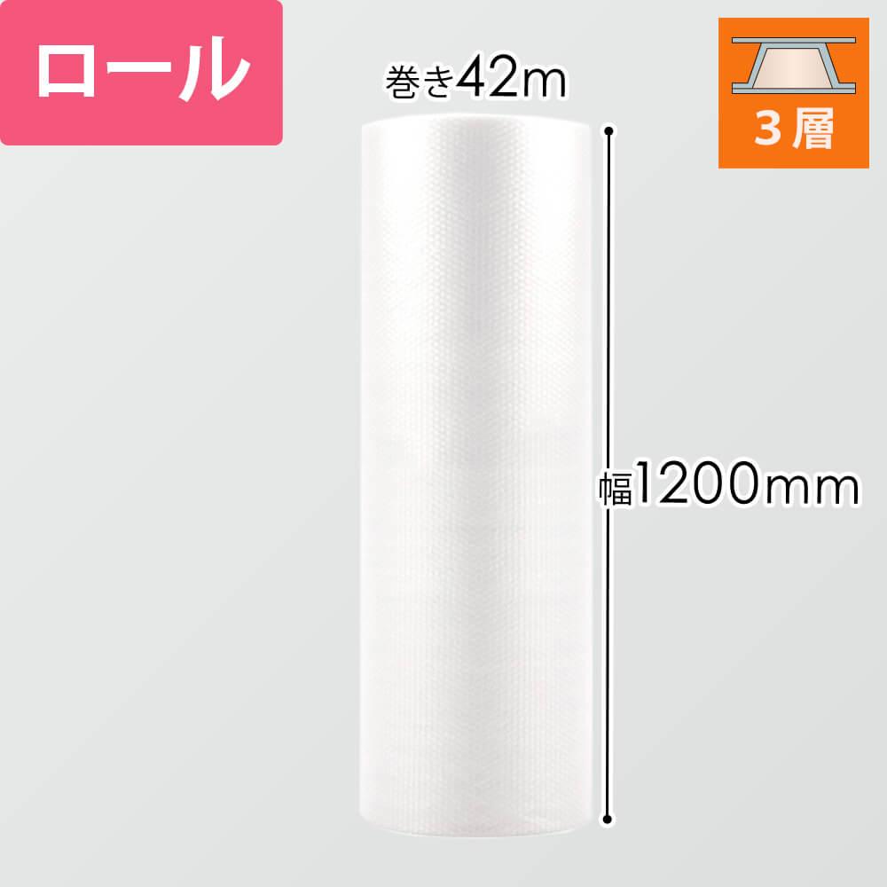 プチプチ(3層タイプ) ロール(幅1200mm×42m) ※再配達不可、沖縄・離島不可