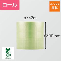 プチプチ(エコ緑・3層タイプ) ロール(幅300mm×42m) ※再配達不可、沖縄・離島不可