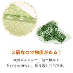 プチプチ(エコ緑・3層タイプ) ロール(幅300mm×42m) ※平日9~17時受取限定(日時指定×)