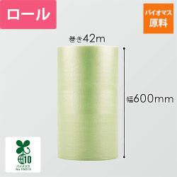プチプチ(エコ緑・3層タイプ) ロール(幅600mm×42m) ※再配達不可、沖縄・離島不可
