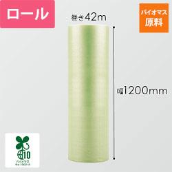 プチプチ(エコ緑・3層タイプ) ロール(幅1200mm×42m) ※再配達不可、沖縄・離島不可