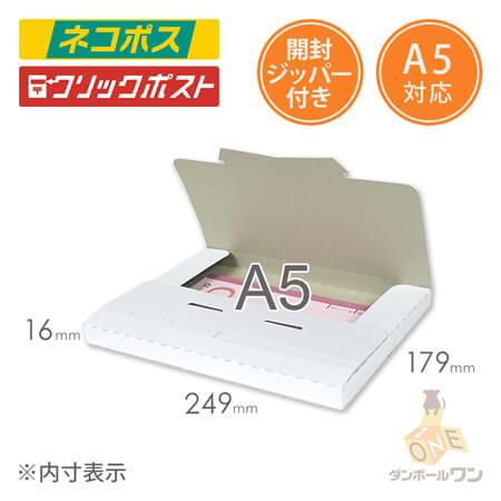 【ネコポス・クリックポスト】A5厚さ2cm・ヤッコ型厚紙ケース