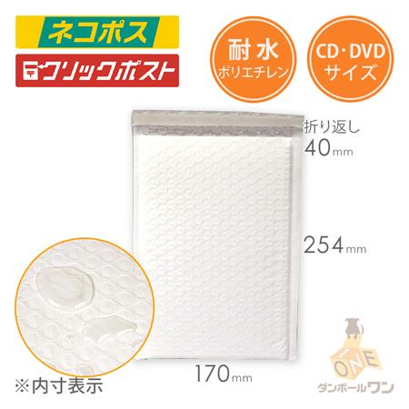 【耐水ポリ】クッション封筒(DVD)