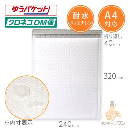 【耐水ポリ】クッション封筒(A4/クロネコDM)※10月末入荷予定
