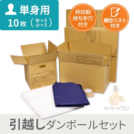 【引越しセット】ダンボール荷造りセット(10枚/単身用)