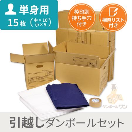 【引越しセット】ダンボール荷造りセット(15枚/単身用)