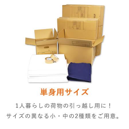 【引越しセット】ダンボール荷造りセット(15枚/単身用)※送料無料(北海道・沖縄除く)
