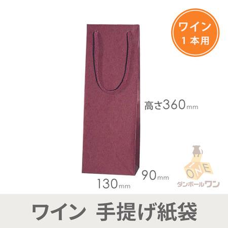 手提げ紙袋 ワイン用(エンジ)