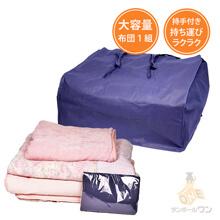 布団袋(持ち手付き)