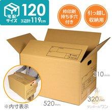 【宅配120サイズ】収納・引越し用ダンボール箱(持ち手穴付き)