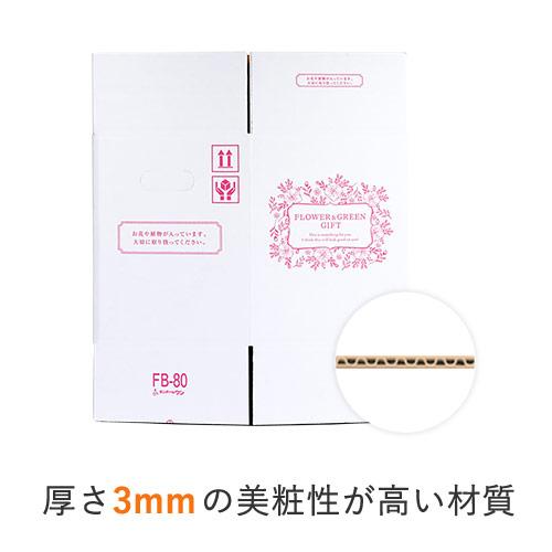 フラワーギフト 発送BOX(外箱のみ)【宅配80サイズ】