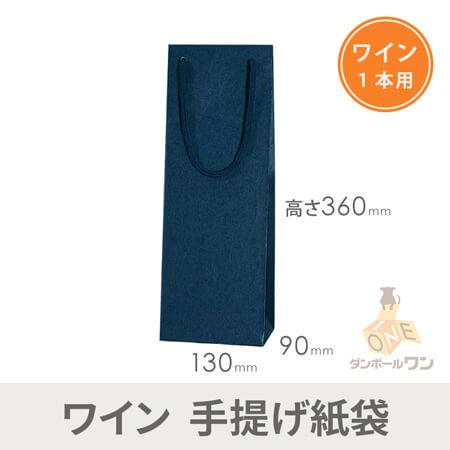 手提げ紙袋 ワイン用(紺)