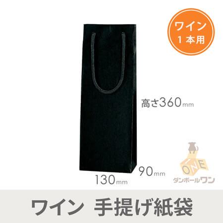 手提げ紙袋 ワイン用(黒)