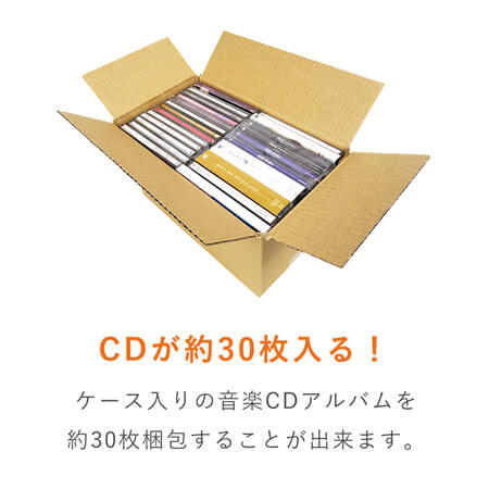 【宅配60サイズ】CD用 段ボール箱