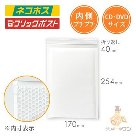 クッション封筒・白(DVD)
