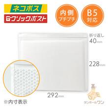 クッション封筒・白(B5/ネコポス最大・横)