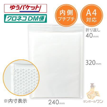 クッション封筒(A4/クロネコDM)
