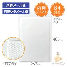 クッション封筒・白(B4/飛脚メール便)