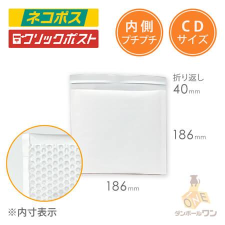 クッション封筒(CD)