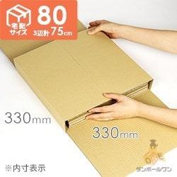 LPレコード発送用 板ダンボール(2枚1組)