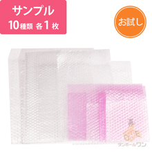 【法人・個人事業主専用サンプル】プチプチ 平袋品 10種セット