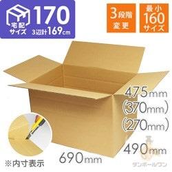 【ゆうパック最大170サイズ】段ボール箱(高さ3段階変更可能)