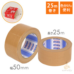 布テープ(茶)  50mm×25m