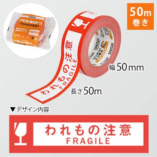 クラフトテープ(われもの注意) 50mm×50m