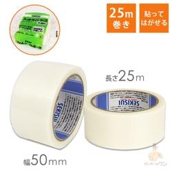 養生テープ(半透明) 50×25m