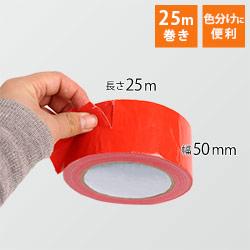 布テープ(赤)  50mm×25m