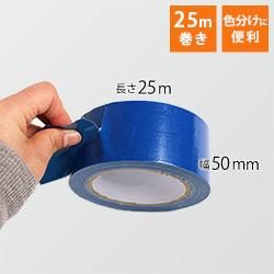布テープ(青)  50mm×25m