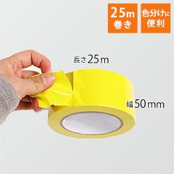 布テープ(黄)  50mm×25m